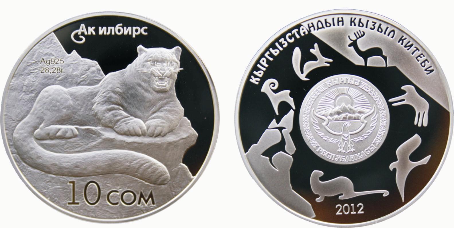 Монеты кыргызстана монета воссоединения крыма с россией