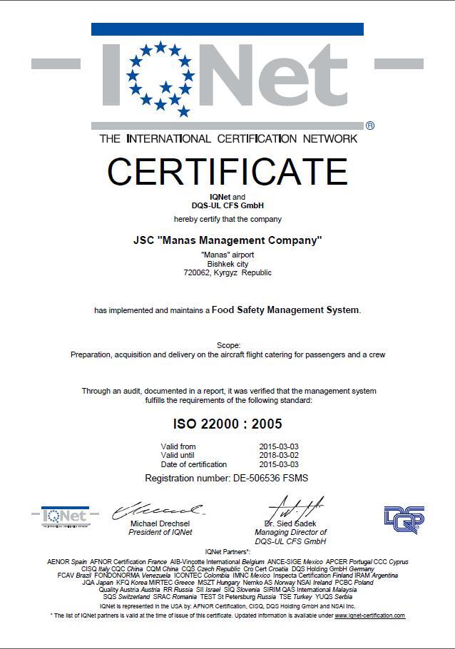 Сертификаты исо 22000 на бортовое питание метрология, стандарты и сертификация