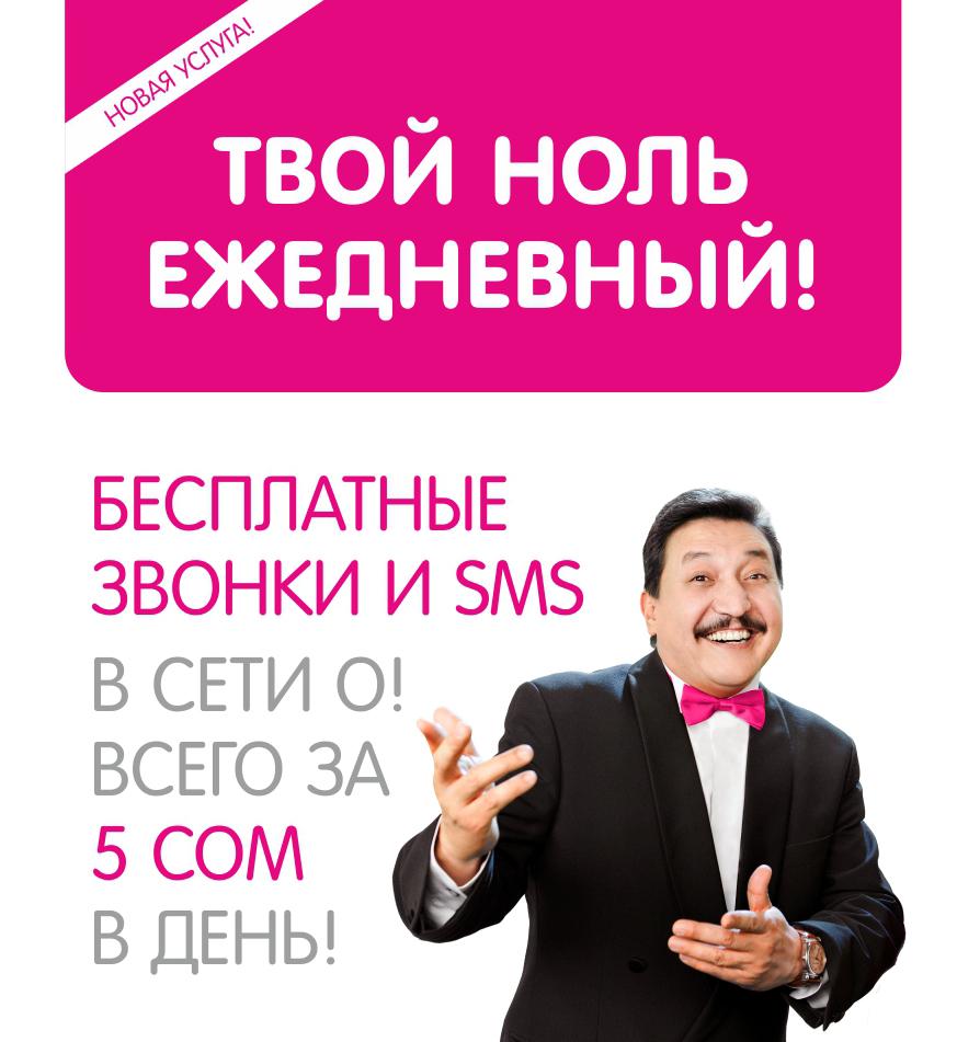 985 какой оператор сотовой связи