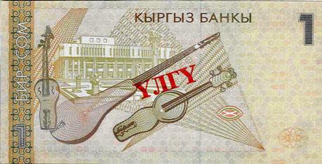 1 сом - 2000