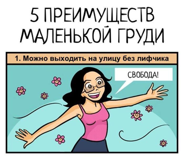 Не давно у нас были картинки на тему Проблема девушек с большим