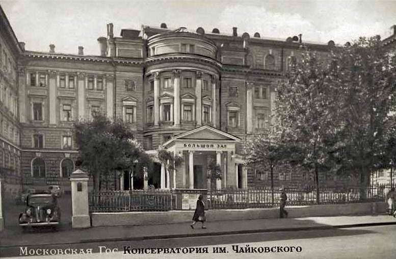 Moscow_Cnservatory_1940-e