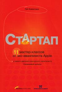 Gaj_Kavasaki__Startap_11_masterklassov_ot_eksevangelista_Apple_i_samogo_derzkogo