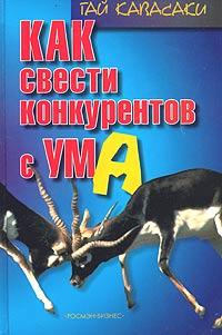 Gaj_Kavasaki__Kak_svesti_konkurentov_s_uma