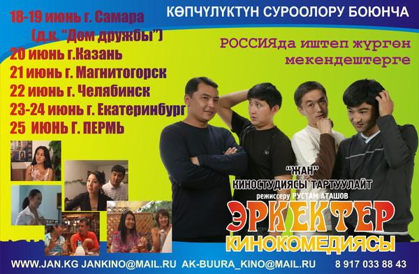 Кыргызский Фильм Азап