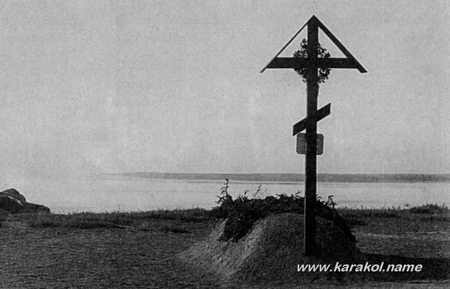 могила преживальского, 1890 год, каракольский залив