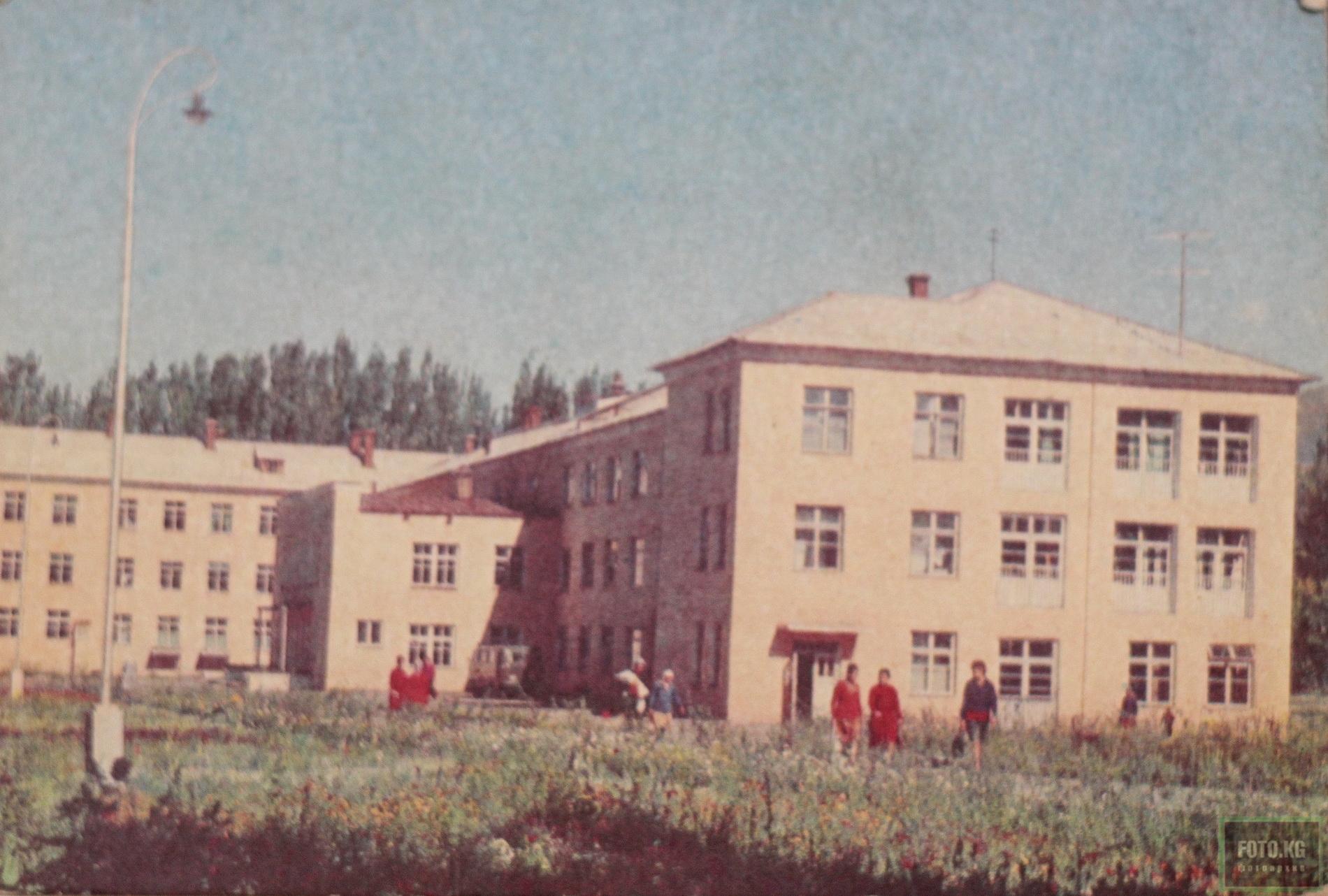 Пржевальск. Городская больница. Фото: 1969 год