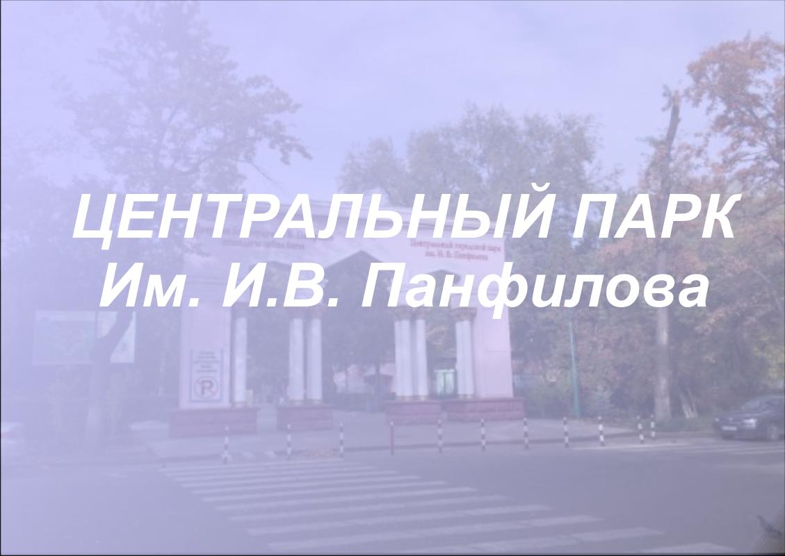 ИВАРПВКРКУ