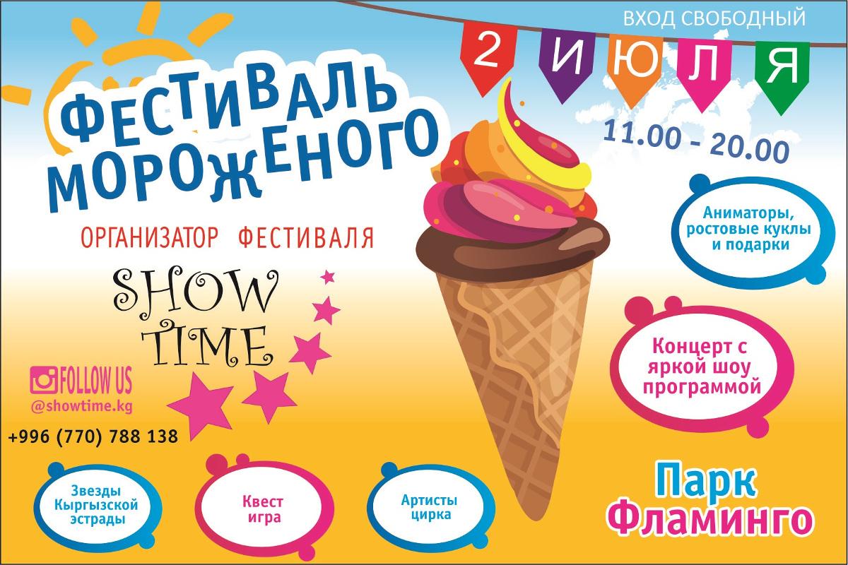 Третий Фестиваль Мороженого