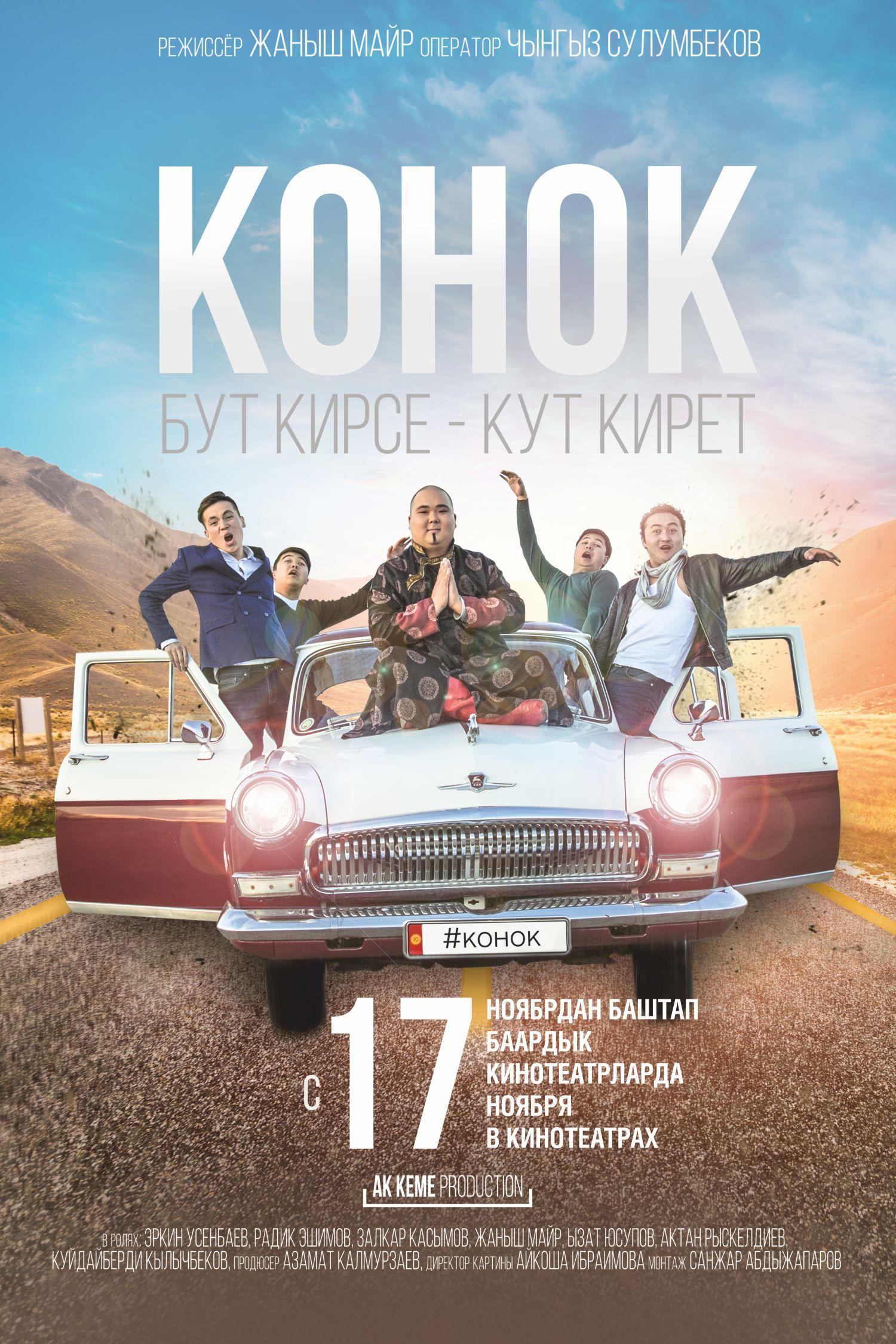 Постер Конок(1)