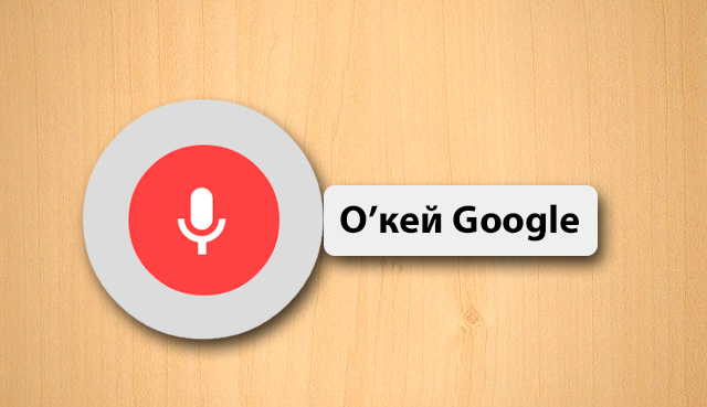 okey-google-logo