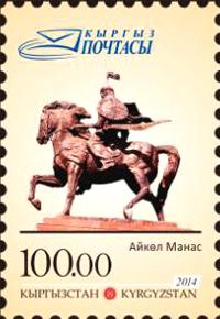 Почтовые марки «Айкол Манас»