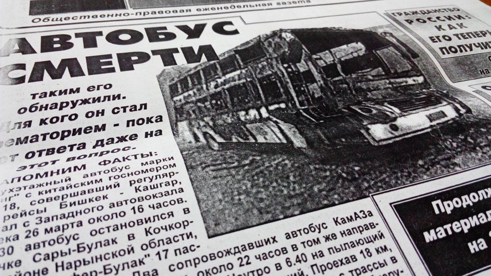 Сожженный автобус и 21 труп. Газета Дело №