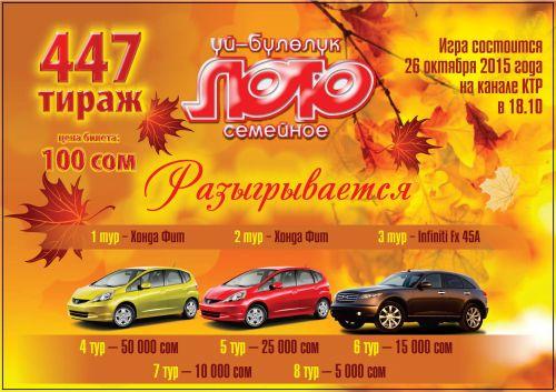 Semeynoye loto Listovka 447 1.0 2015-08-21-01(1)