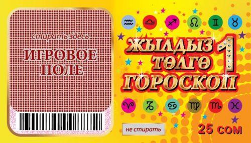 Lotareiya_Goroskop_4-01