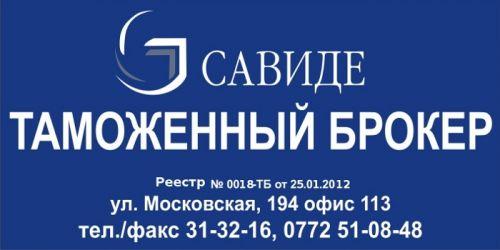 Логотип_САВИДЕ