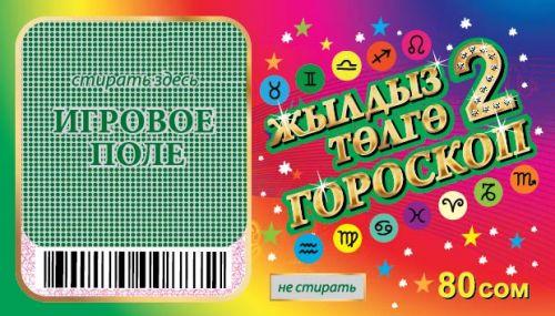 Lotareiya_Goroskop_4-02