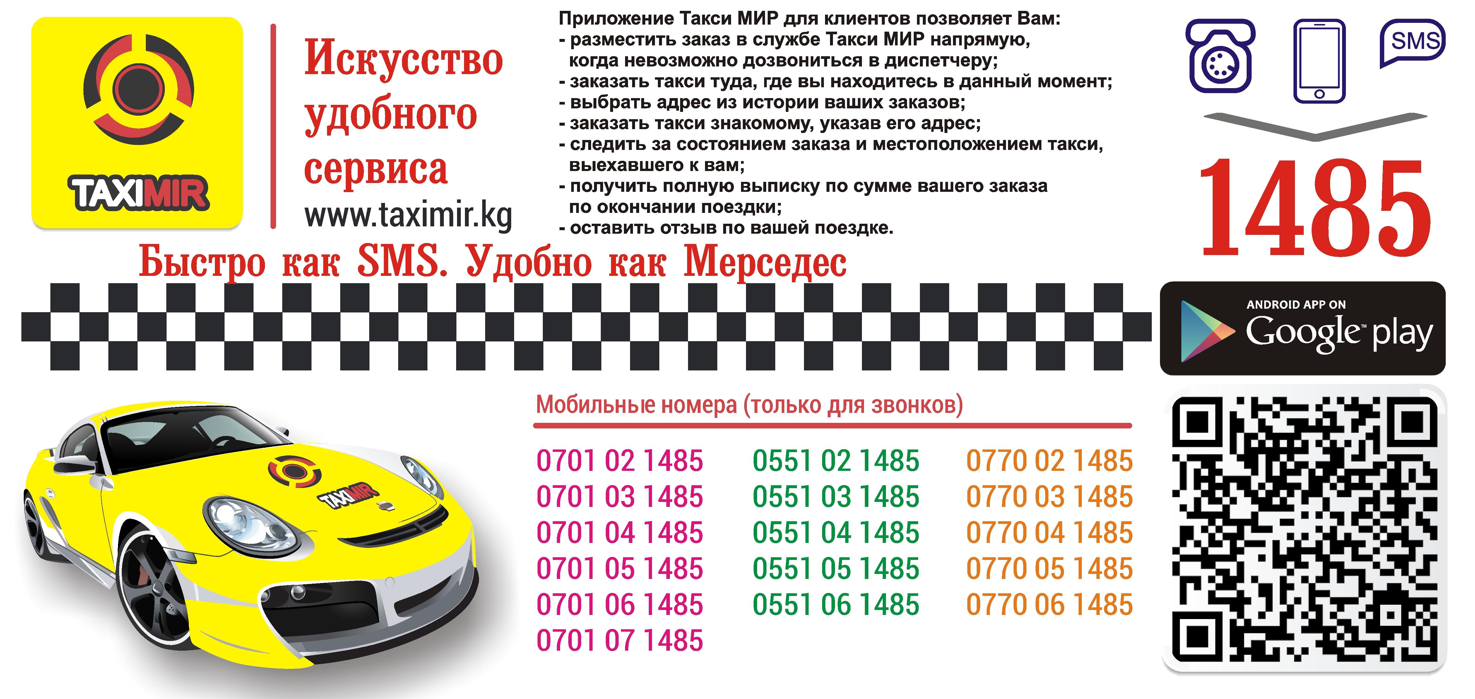 Дубликаты гос номеров на такси за 5 минут - 900 руб 288