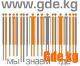 <p>он-лайн издание о культурно-развлекательной жизни Кыргызстана</p>
