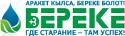 <p>предоставление коммунальных услуг на рынке Кыргызстана под брендом &laquo;БЕРЕКЕ&raquo; - вывоз ТБО (Твердые Бытовые Отходы) и грузоперевозки, откачка и очистка септиков, откачка и очистка туалетов</p>
