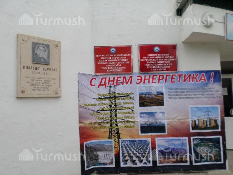 Электроснабжение баткенской области электроснабжение умк сзту