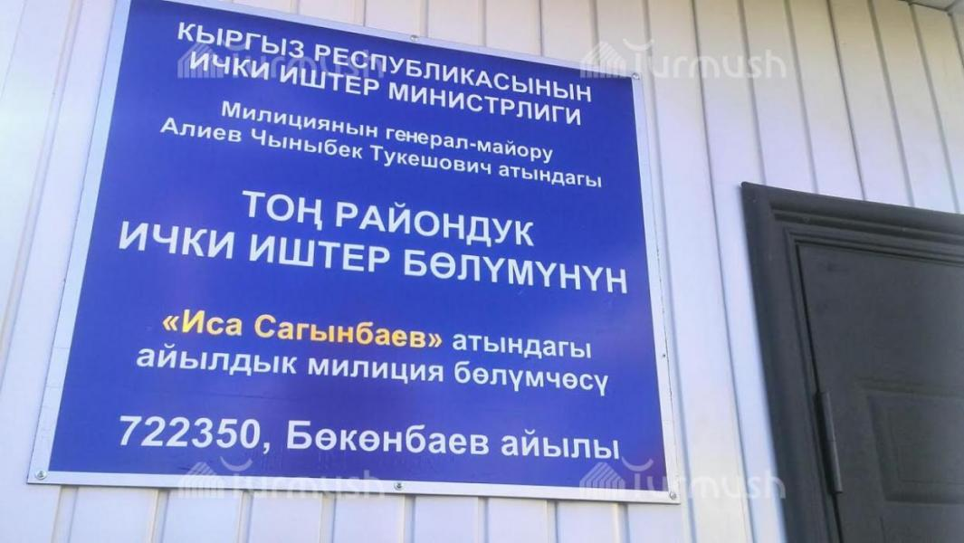 Turmush: Министр МВД М.Турганбаев открыл отделение милиции ...: http://www.turmush.kg/ru/news:276490