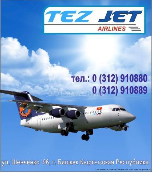 Билеты на самолет кыргызстан ош купить билет на самолет сыктывкар-санкт-петербург