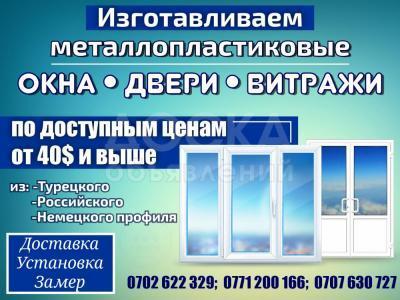 Доска бесплатных объявлений бишкек 1001 дать объявление выступающих