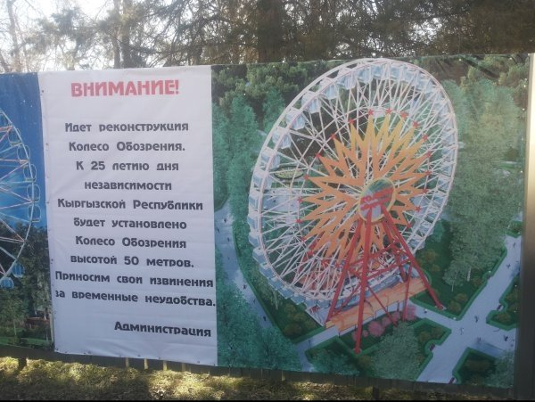 4-ое колесо обозрения открыли в столице уЖивописного моста