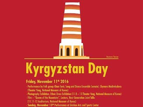 В южнокорейских городах пройдут «Дни культуры Кыргызстана»