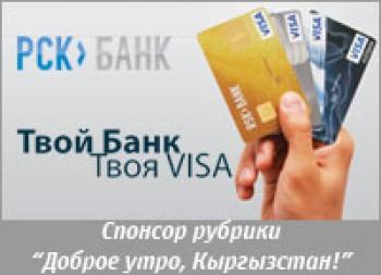 выбору официальные курсы валют кыргызстан термобелья оптом предлагает