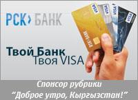 Курс доллара в кыргызстане