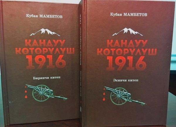 В Бишкеке презентовали книгу «Кровавое восстание 1916»