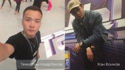 Кыргызстанские танцоры Ж.Воинов и Т.Назарбеков прошли отбор проекта «Танцы» на ТНТ <i>(видео)</i>