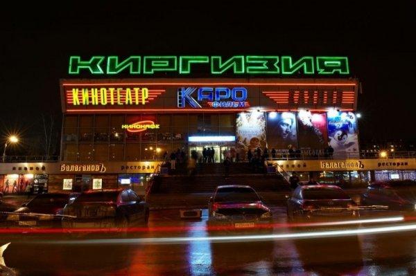 Вкинотеатре «Киргизия» в столицеРФ после реконструкции будет 6 актуальных насегодняшний день кинозалов