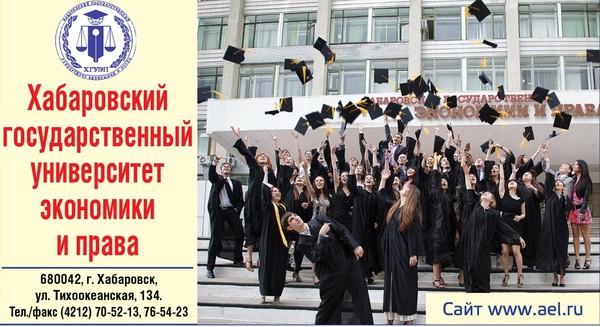 (бывший педагогический университет) в г хабаровск