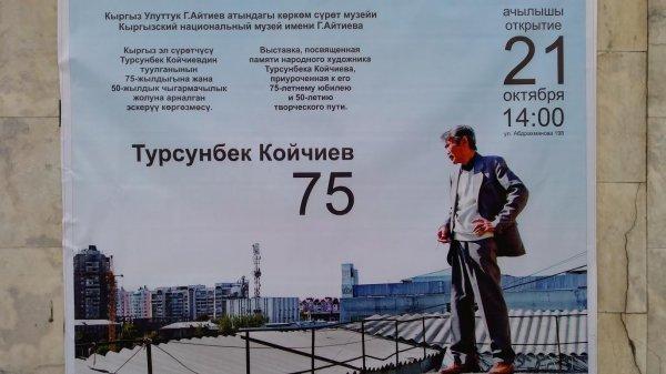 Фоторепортаж — В музее ИЗО открылась выставка народного художника Турсунбека Койчиева