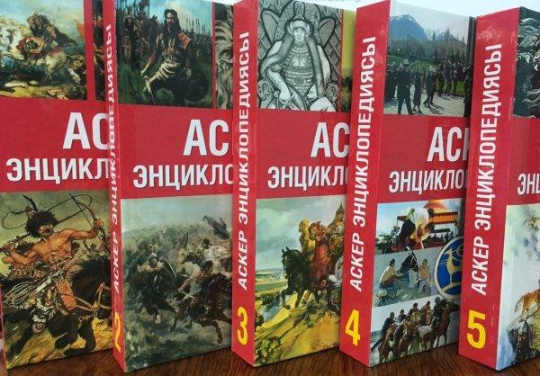 В Бишкеке презентовали 12-томную «Военную энциклопедию»