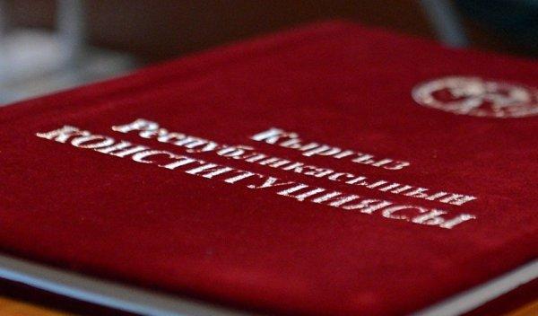 ВКиргизии немогут отыскать подлинный экземпляр конституции страны