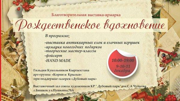 В Бишкеке пройдет благотворительная выставка-ярмарка «Рождественское вдохновение»
