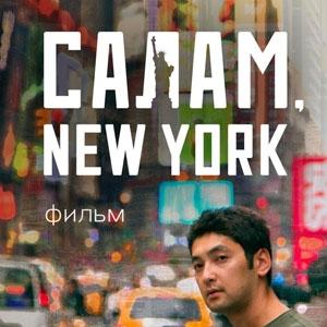 Каныкей снимает новый клип в нью йорке