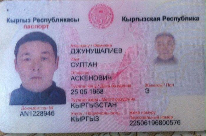какие документы необходимы для людей киргизии в россии