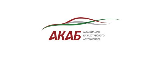 В Казахстане могут подорожать автомобили - президент Ассоциации казахстанского автобизнеса