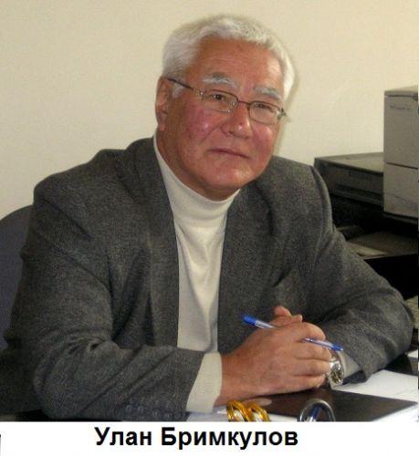 Улан Бримкулов