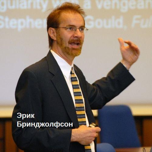 Brynjolfsson Erik