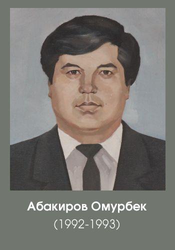 абакиров омурбек