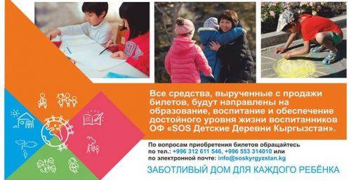 детские деревни кыргызстана
