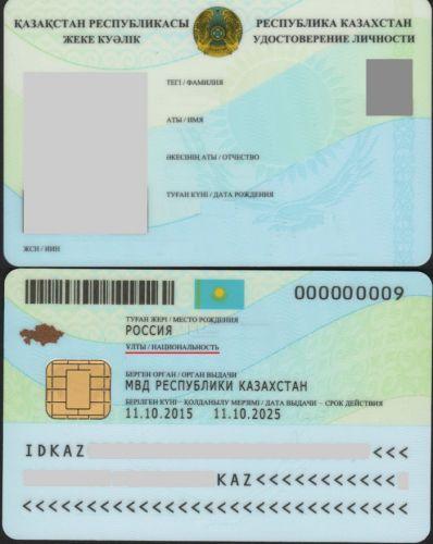 KZ-ID-card-new