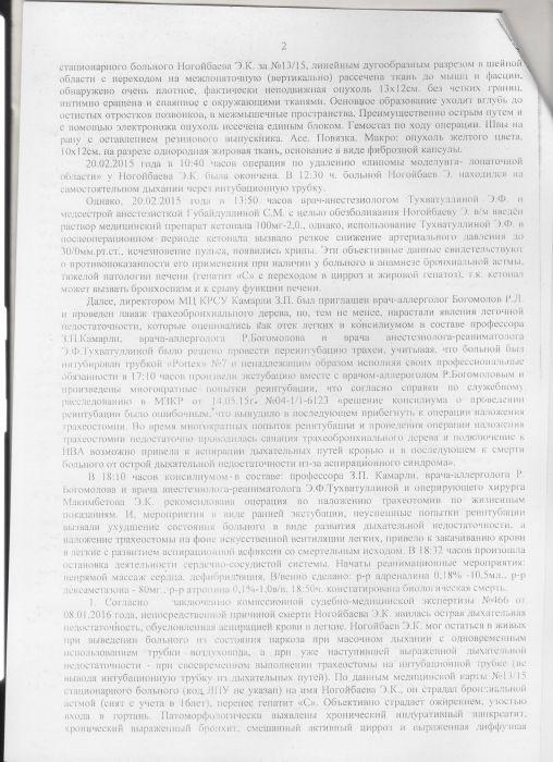 nogoibaev2