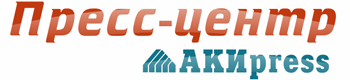 АКИpress Пресс-центр